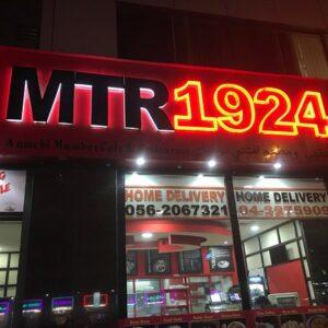 MTR - Best Vegan Restaurant in Bangalore